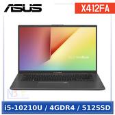 【99成未拆新品】 ASUS X412FA-0181G10210U 14吋 筆電 (i5-10210U/4GDR4/512SSD/W10)