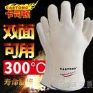 卡司頓300度耐熱手套 耐高溫隔熱燒烤箱手套烹飪廚房防火防燙手套 小時光生活館