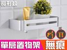 AA703-S14 免打孔太空鋁 長方形單層置物架帶勾 無痕免釘 多功能雙層收納架 廚房衛浴置物架