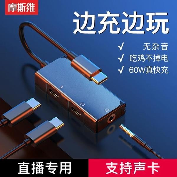 轉接頭摩斯維 typec轉接頭小米8/9華為nova5pro轉換器線耳機充電二合一type-c