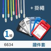 【UHOO】(一組) 6634 證件套組合配  識別證套 識別帶 掛繩 卡套 員工證 吊牌 卡匣 名片套 名牌套