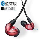平廣 送禮正台灣公司貨保2年 Shure SE535LTD + BT1 Limited Edition 紅色 藍芽耳機