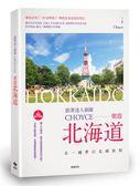 (二手書)跟著達人領隊Choyce—樂遊北海道:走一趟夢幻北國旅程