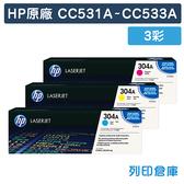 原廠碳粉匣 HP 3彩優惠組 CC531A/CC532A/CC533A/304A /適用 HP CM2320fxi/CM2320n/CM2320nf/CP2025dn/CP2025n