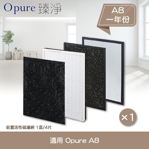 【Opure 臻淨】A8 物聯網加濕高效抗敏HEPA光觸媒抑菌空氣清淨機一年份濾網