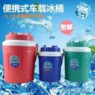 冰桶 塑料車載帶蓋戶外便攜密封冰桶冰塊桶保溫冷藏箱釣箱冷飲店保溫桶 洛小仙女鞋YJT