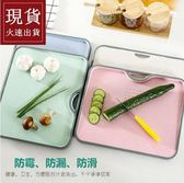 小麥菜板 切菜耐用砧板水果案板塑料家用面板AE17002-現貨