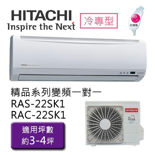 【HITACHI】日立精品型 1對1 變頻 冷專空調冷氣 RAS-22SK1 / RAC-22SK1(適用坪數約3-4坪、2.2KW)