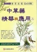 中草藥精華與應用(上)