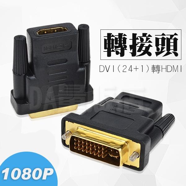 DVI 24+5 公 轉 HDMI 母 數位影像連接 轉接頭 轉換頭