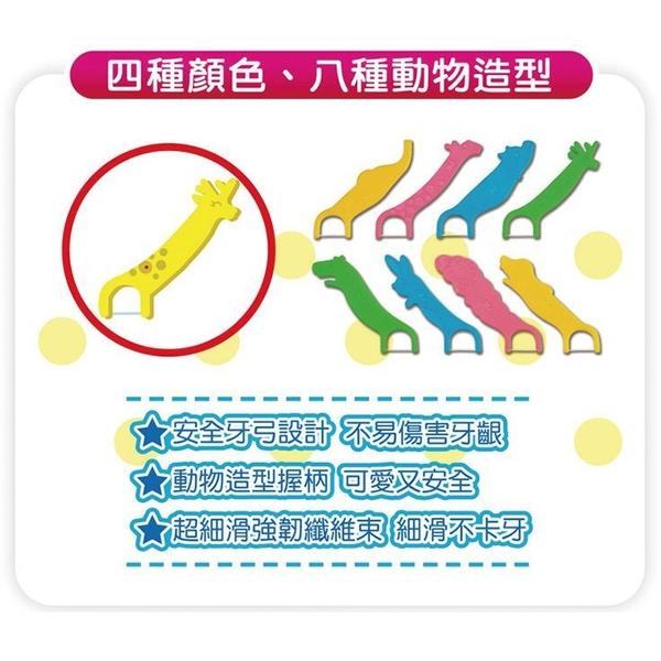 3M 兒童安全牙線棒 55支 杯裝 動物造型 兒童牙線 1483