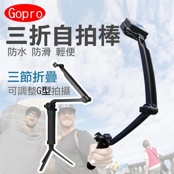 攝彩@Gopro三折自拍棒自拍穩定器攝影機手柄自拍棒三腳架折疊設計省時省力方便攜帶
