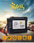 鐵將軍車載充氣泵汽車打氣泵車用12v電動便攜式應急輪胎充氣泵 igo 城市玩家