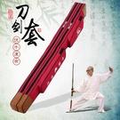 太極劍套劍袋單雙層可背雙拉鏈加厚牛津布刀劍包鞭桿袋多功能劍包 星河光年DF