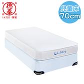 【德泰 Lullaby】防水透氣兒童床墊 70x120cm