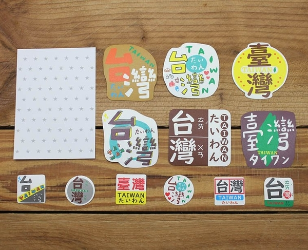 防水貼紙包(台灣TAIWAN)17006【金玉堂文具】
