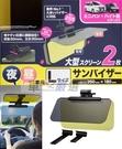 車之嚴選 cars_go 汽車用品【EE-66】日本SEIKO汽車專用 抗UV 多功能防曬大型遮陽板 日夜兩用板