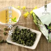 【茶鼎天】杉林溪高冷茶-(150gx1包)輕鬆體驗組 滋味鮮爽,相當舒暢順口,不苦澀~