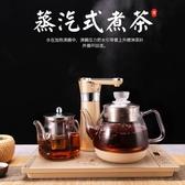 黑茶煮茶器全自動多功能智慧蒸汽家用玻璃保溫電煮茶壺耐熱蒸茶器  WD