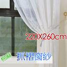 窗簾窗紗子葉 免費指定寬/高尺寸 寬22...
