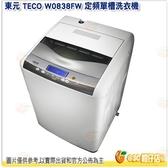 東元 TECO W0838FW 定頻單槽洗衣機 8KG 全自動 小家庭 洗衣機