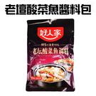 金德恩 好人家 老壇酸菜魚風味醬料包(360g/包)/烹飪/調味/料理