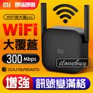 台灣現貨 小米WIFI pro 放大器 訊號增強器 小米wifi增強器  網路放大器 網路增強器 小米wifi擴展器