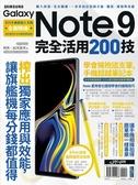 (二手書)Samsung Galaxy Note 9 完全活用200技