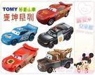 麗嬰兒童玩具館~TOMY-TOMICA多美小汽車-火柴盒小汽車-閃電麥坤系列隨機出貨十台
