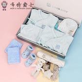 嬰兒彌月禮盒新生兒衣服禮盒秋季套裝嬰兒用品剛出生小孩衣服男女百天寶寶聖誕狂歡好康八折