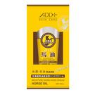 ADD+  舒妃北海道馬油護手霜(高潤)30ml【合康連鎖藥局】