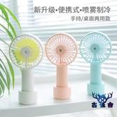 usb小風扇手持便攜式噴霧制冷加濕器隨身迷你可充電【古怪舍】