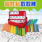 磁性數字字母根數數棒小木棒算術棒算術棒早教啟蒙數學教具1-9歲【限時八五折】