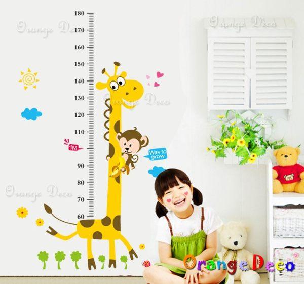 壁貼【橘果設計】長頸鹿身高尺 DIY組合壁貼/牆貼/壁紙/客廳臥室浴室幼稚園室內設計裝潢