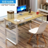 簡易電腦桌臺式家用臥室學生寫字桌雙人簡約辦公桌宜家經濟型桌子  【快速出貨】YTL