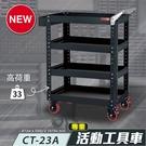 樹德收納 CT-23A 專業重型工具車 ...