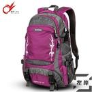30L大容量戶外登山背包後背包旅行包女大容量休閒背包【左岸男裝】