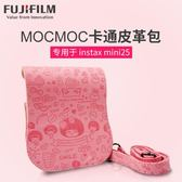 相機包 Mocmoc卡通皮革包 拍立得相機包 mini25專用 相機保護袋 小宅女