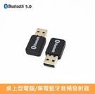 【世明國際】USB藍牙適配器5.0發射器...