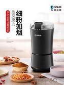 Donlim/東菱 DL-MD18電動磨豆機中藥材粉碎五谷雜糧咖啡豆研磨機「Top3c」