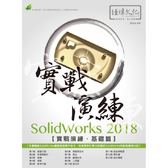 SolidWorks 2018 實戰演練   基礎篇