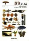 (二手書)養魚完全指南