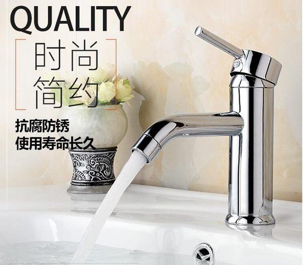 全銅單把單孔冷熱水衛生間洗手盆龍頭浴室櫃面盆台盆洗臉盆水龍頭