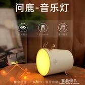 問鹿燈藍芽小音箱迷你小型手機超重低音炮便攜式小音響 完美