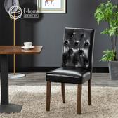 E-home Basia貝莎拉扣皮面餐椅 兩色可選黑色