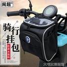 車頭包折疊自行車車頭包代駕電動車充電器包掛包U1/US車前車把包龍頭包 【快速出貨】