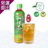 康健生機 有機山裡茶 590ml/瓶*24瓶【免運直出】