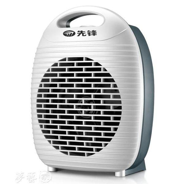 暖風機 先鋒取暖器家用暖風機節能省電暖氣 台式迷你電暖器小太陽烤火爐 夢藝家