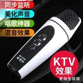 電容手機麥克風直播喊麥聲卡設備套裝全名ktv唱歌錄歌專用迷你小話筒 AW15823『愛尚生活館』