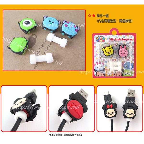 Disney迪士尼TsumTsum傳輸線造型保護套